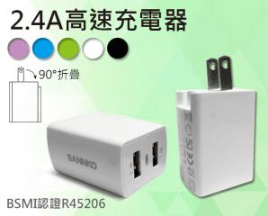2.4A雙USB高速充電頭,限時3.4折,今日結帳再享加碼折扣