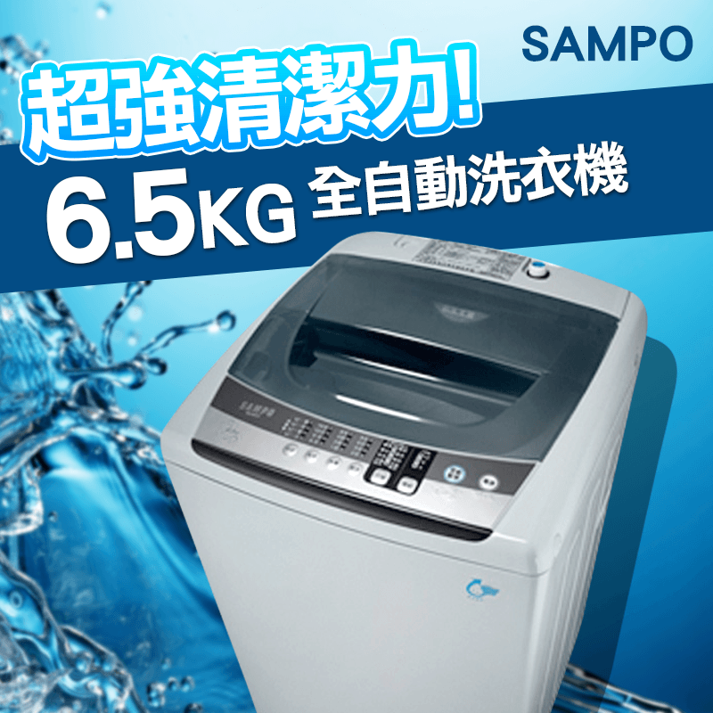 SAMPO聲寶白金級6.5kg自動洗衣機ES-E07F(G),限時8.4折,請把握機會搶購!