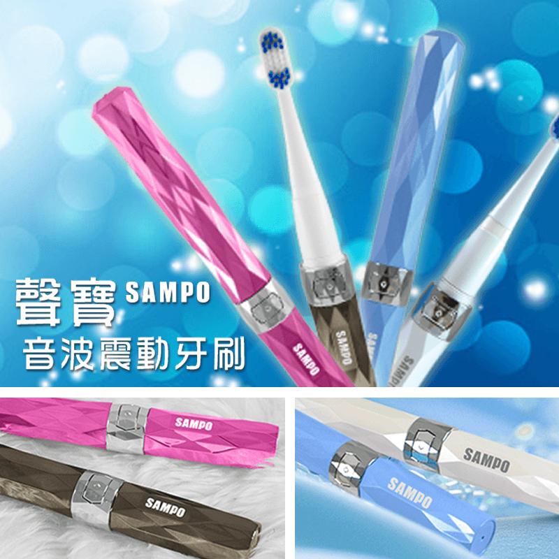SAMPO 聲寶晶鑽音波震動牙刷TB-Z1309L,限時破盤再打82折!