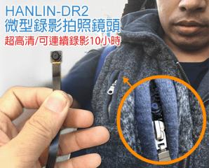 HANLIN(DR2)新一代微型鏡頭攝錄影機,今日結帳再打88折