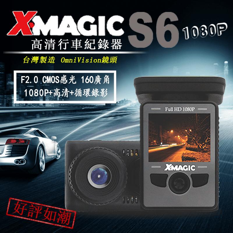 X-MAGIC超廣角高清行車紀錄器(S6),今日結帳再打85折!