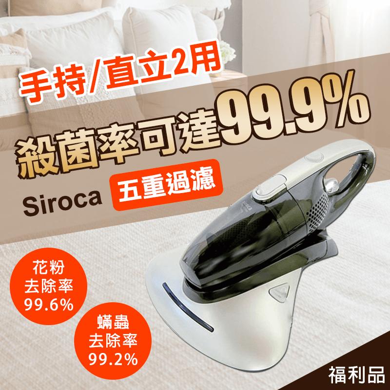 Siroca日式殺菌除蟎兩用吸塵器SVC-358,限時5.5折,請把握機會搶購!