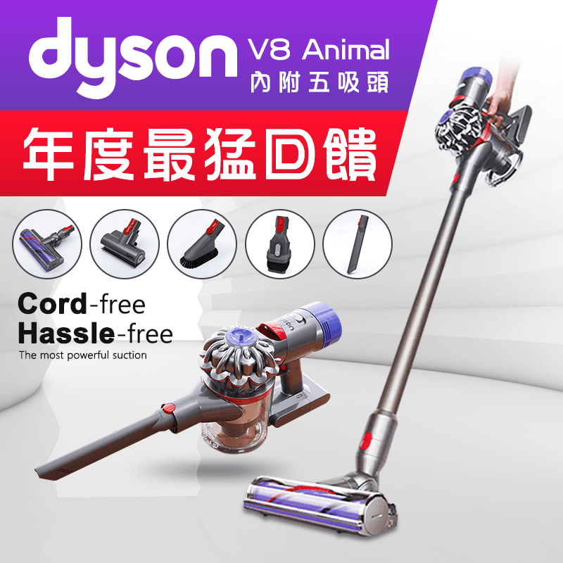 dyson V8 Animal吸尘器,限时8.7折,请把握机会抢购!