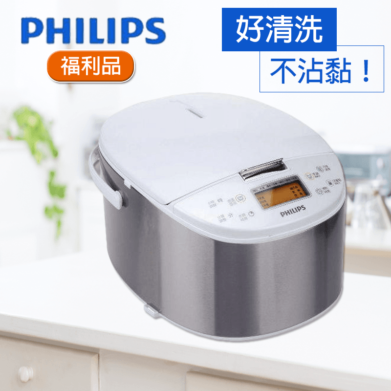 PHILIPS飛利浦8人微電腦電子鍋(HD3075),限時7.2折,請把握機會搶購!