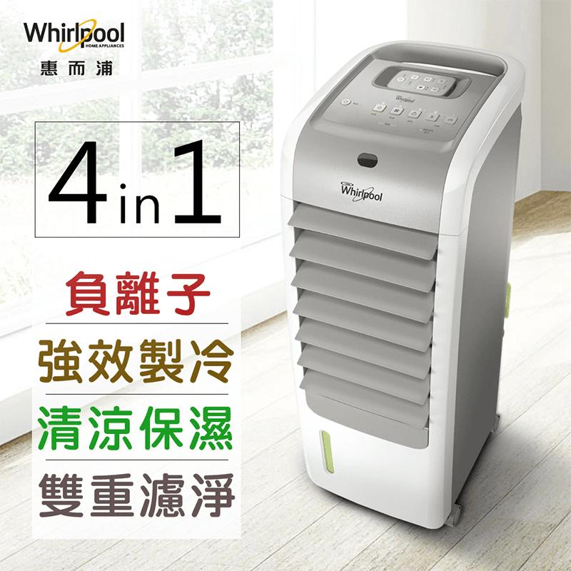 Whirlpool惠而浦4in1負離子水冷扇AC2810,限時6.3折,請把握機會搶購!