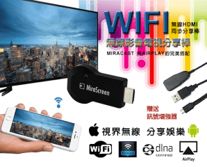 IS WIFI 無線電視分享棒,限時4.6折,今日結帳再享加碼折扣