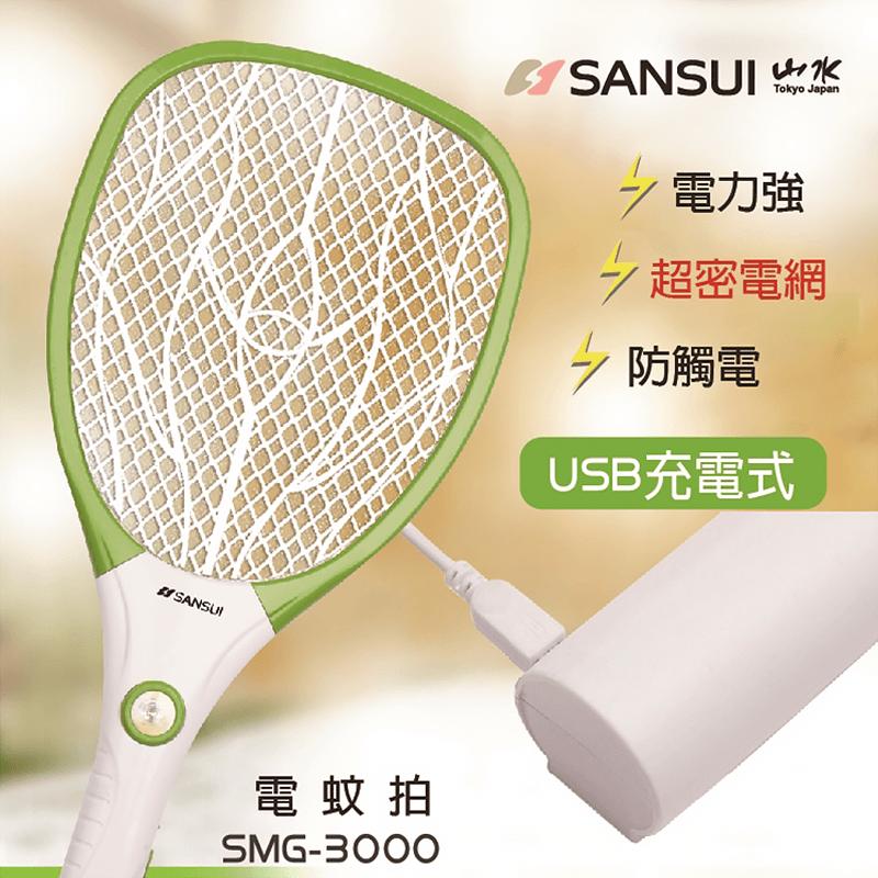SANSUI山水USB充電式電蚊拍SMG-3000,限時6.0折,請把握機會搶購!