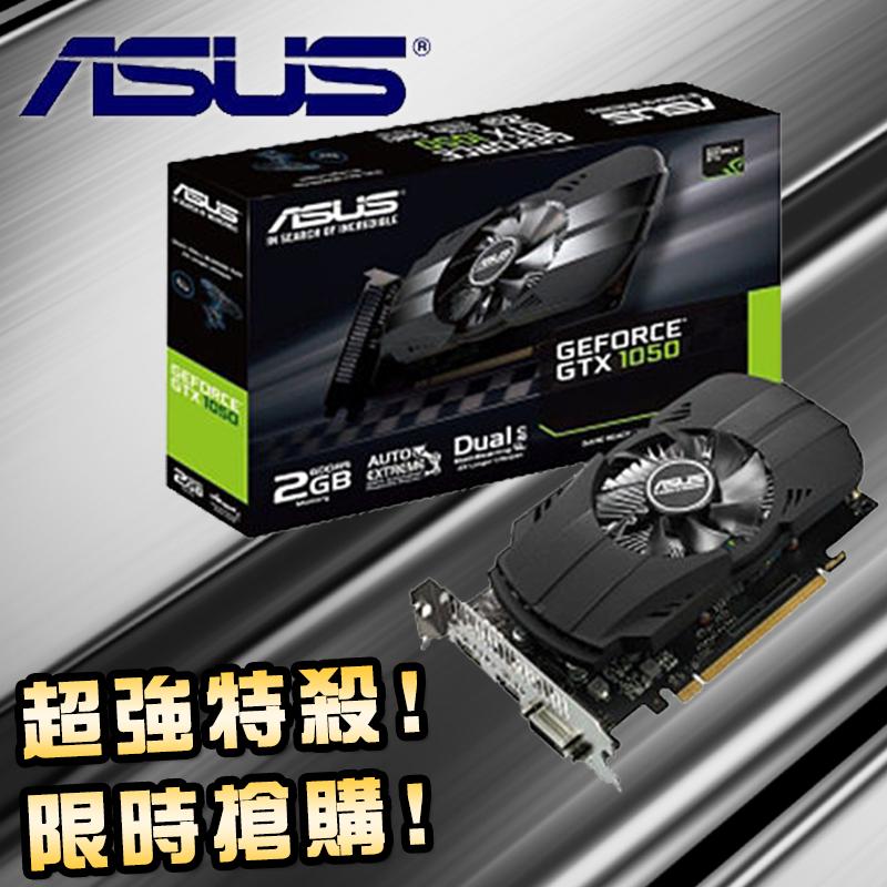 ASUS華碩PH-GTX1050-2G顯示卡,限時7.2折,請把握機會搶購!