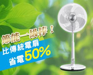 CHIMEI奇美溫控節能遙控電扇DF-14D0ST/DF-16D0ST,限時7.4折,請把握機會搶購!