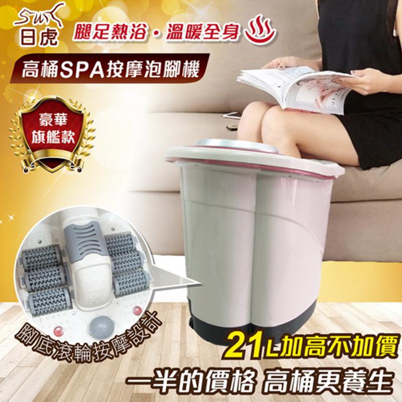 日虎高桶SPA按摩泡腳機ZH-8607,本檔全網購最低價!
