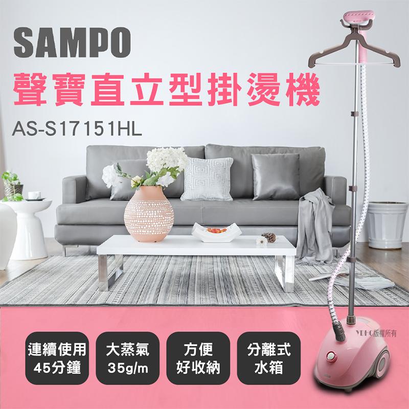 SAMPO聲寶直立型蒸氣掛燙機AS-S17151HL,今日結帳再打85折!