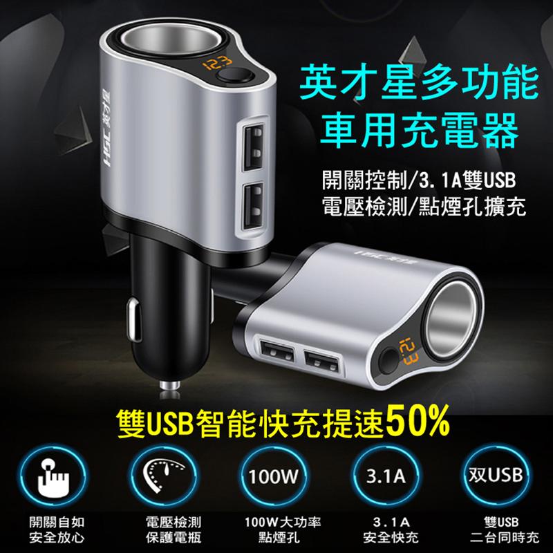 英才星三合一USB車充點煙器HSC-119A,今日結帳再打85折
