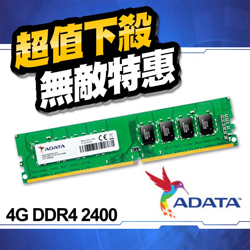 ADATA 威刚桌上型电脑内存(4G DDR4 2400),限时5.6折,请把握机会抢购!