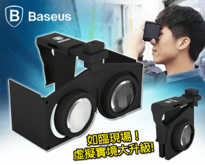 真VR虛擬超實境3D眼鏡,限時6.0折,今日結帳再享加碼折扣