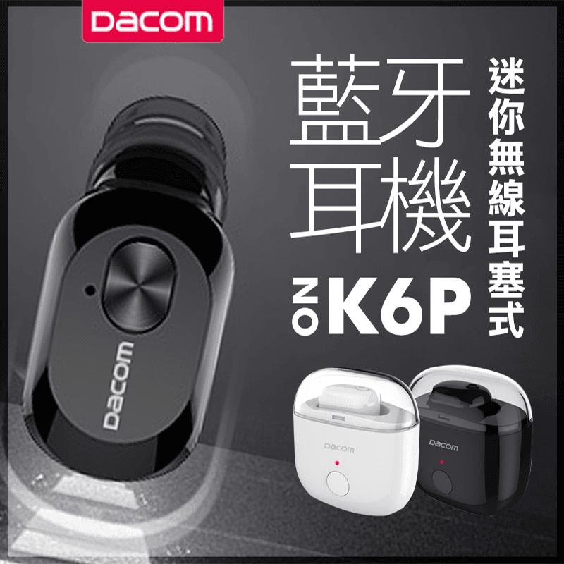 DACOM大康迷你無線耳塞式藍牙耳機,今日結帳再打85折!