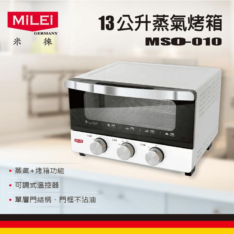 米徠 MiLEi-13公升蒸氣烤箱,今日結帳再打85折!