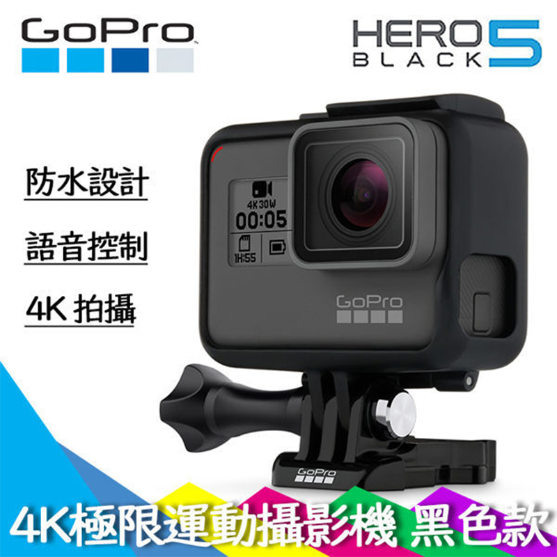 GoPro HERO 5黑色旗艦版運動攝影機,本檔全網購最低價!