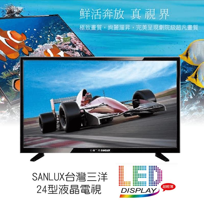 SANLUX 三洋24型LED背光液晶電視SMT-24MA1,限時7.6折,請把握機會搶購!