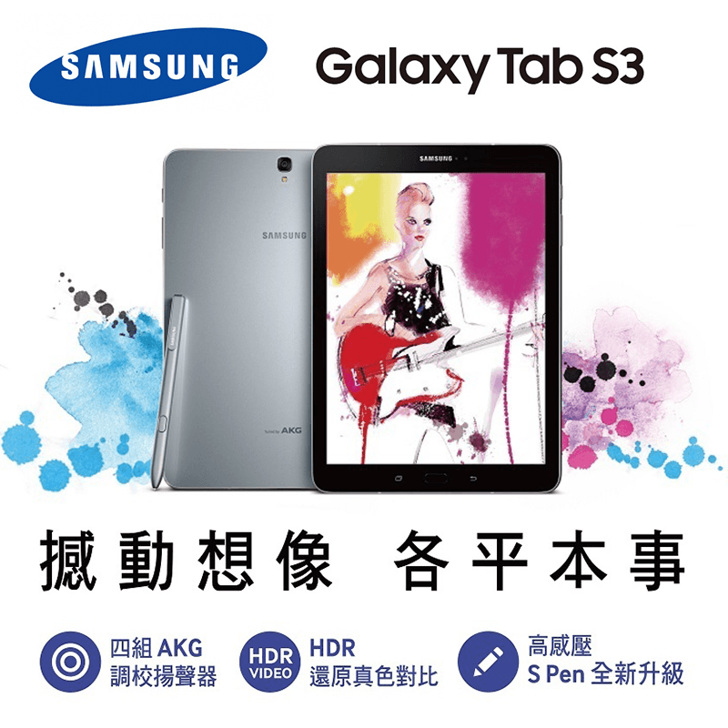 【Samsung三星】S3 WiFi版平板電腦TAB S3 (SM-T820),限時7.9折,請把握機會搶購!