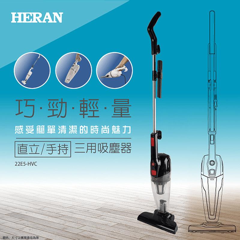 HERAN禾聯3in1無敵強效吸塵器(22E5-HVC),本檔全網購最低價!