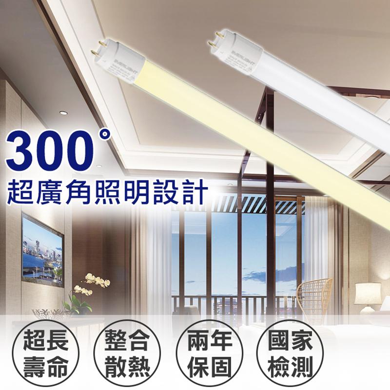 EVERLIGHT 億光T8 4尺LED廣角燈管,今日結帳再打85折!