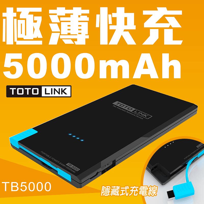 TOTOLINK 極輕超薄快充行動電源TB5000,今日結帳再打85折!