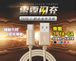Type-C鋁合金充電傳輸線,限時1.4折,今日結帳再享加碼折扣