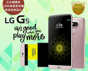 LG四核LTE雙卡旗艦機皇,限時5.5折,今日結帳再享加碼折扣