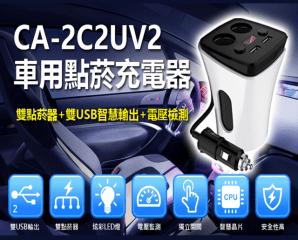 IS 愛思 車用點菸雙USB充電器 CA-2C2UV2,今日結帳再打85折