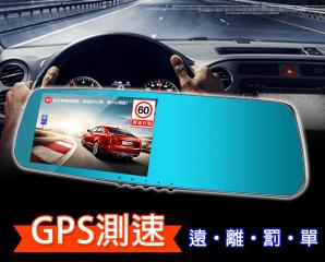 雙鏡頭GPS行車紀錄器,限時3.6折,今日結帳再享加碼折扣