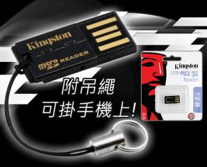 金士頓Micro SD記憶卡讀卡機/FCR-MRG2,今日結帳再打85折