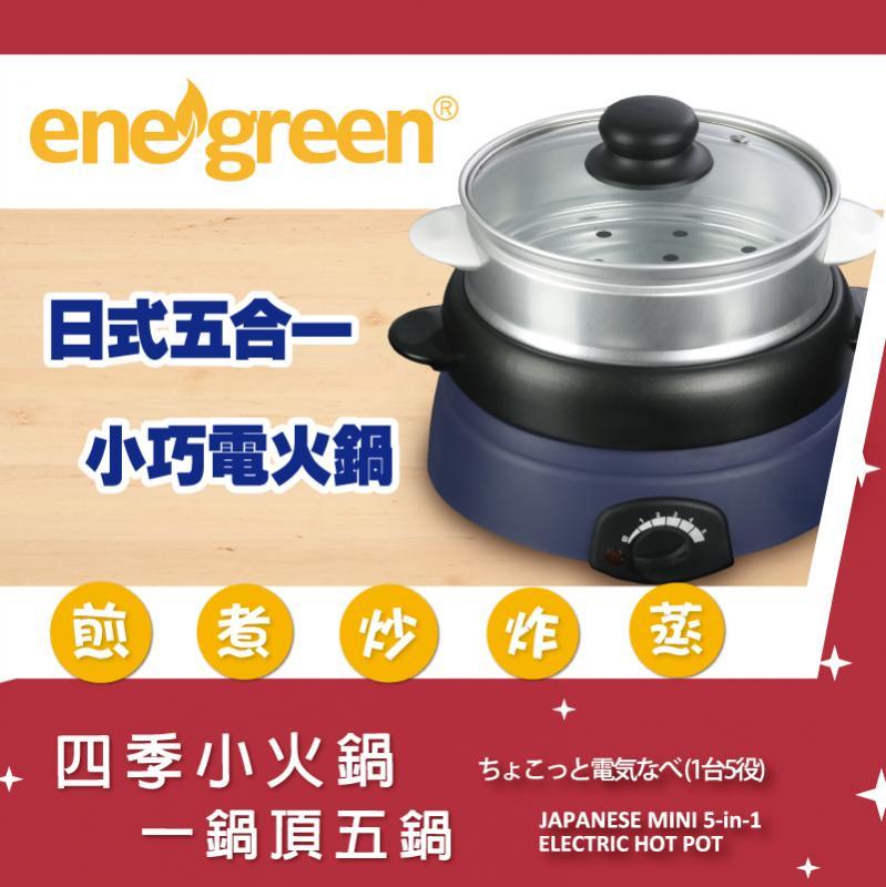 enegreen綠恩家日式小巧五合一電火鍋KHP-520T,今日結帳再打85折!