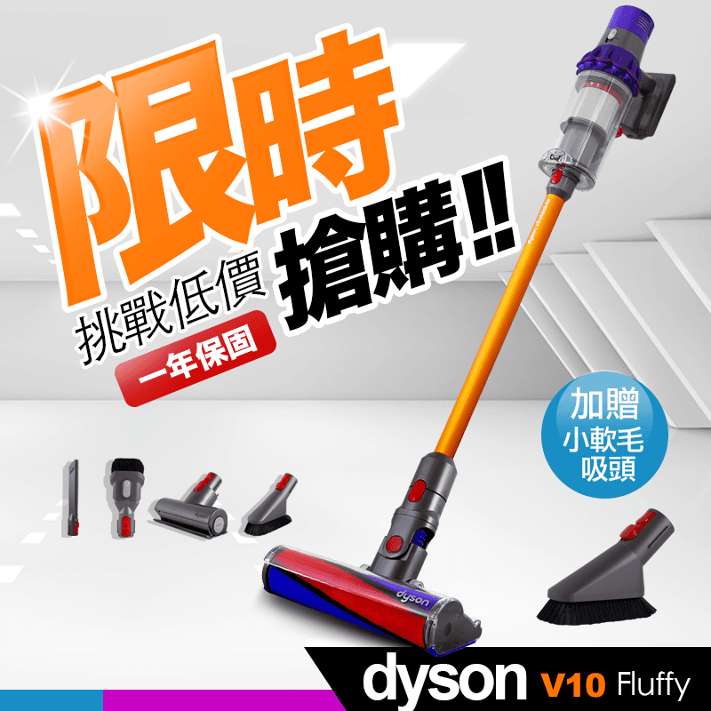 Dyson V10 Fluffy吸塵器,限時8.8折,請把握機會搶購!