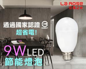 【La Rose】LED節能燈泡,限時3.0折,今日結帳再享加碼折扣