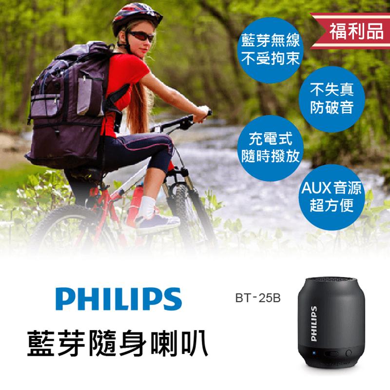 Philips 飛利浦隨身迷你藍牙喇叭(BT25B),本檔全網購最低價!