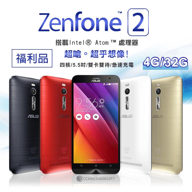 ASUS Zenfone2 32GB4G手機ZE551ML,限時5.8折,請把握機會搶購!