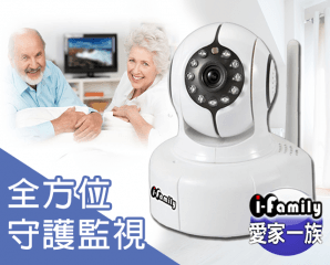 宇晨I-Family IF-002三代無線監控攝影機,今日結帳再打88折