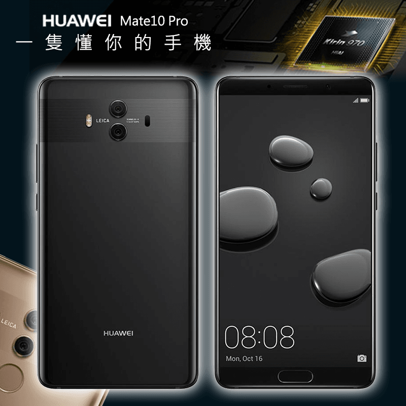 HUAWEI華為Mate10八核9吋手機,限時8.3折,請把握機會搶購!