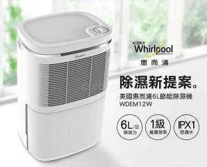 美國Whirlpool惠而浦6L節能除濕機WDEM12W,本檔全網購最低價!
