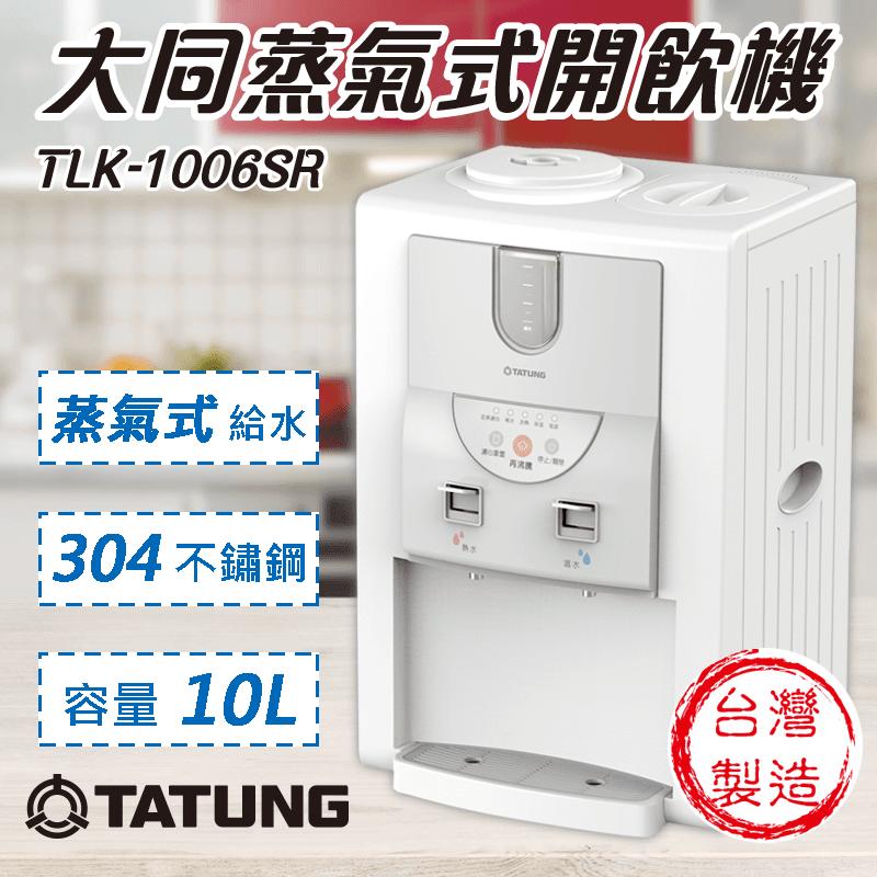 大同蒸氣式安全開飲機TLK-1006SR,本檔全網購最低價!