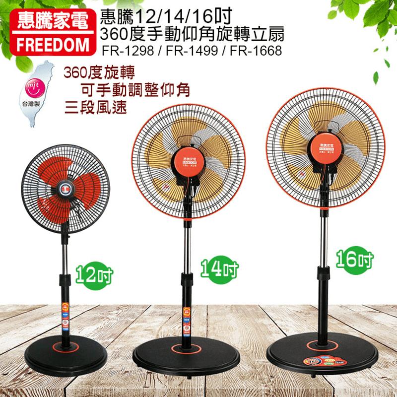 惠騰家電360度旋轉強力電風扇FR-1298、FR-1499、FR-1668,本檔全網購最低價!
