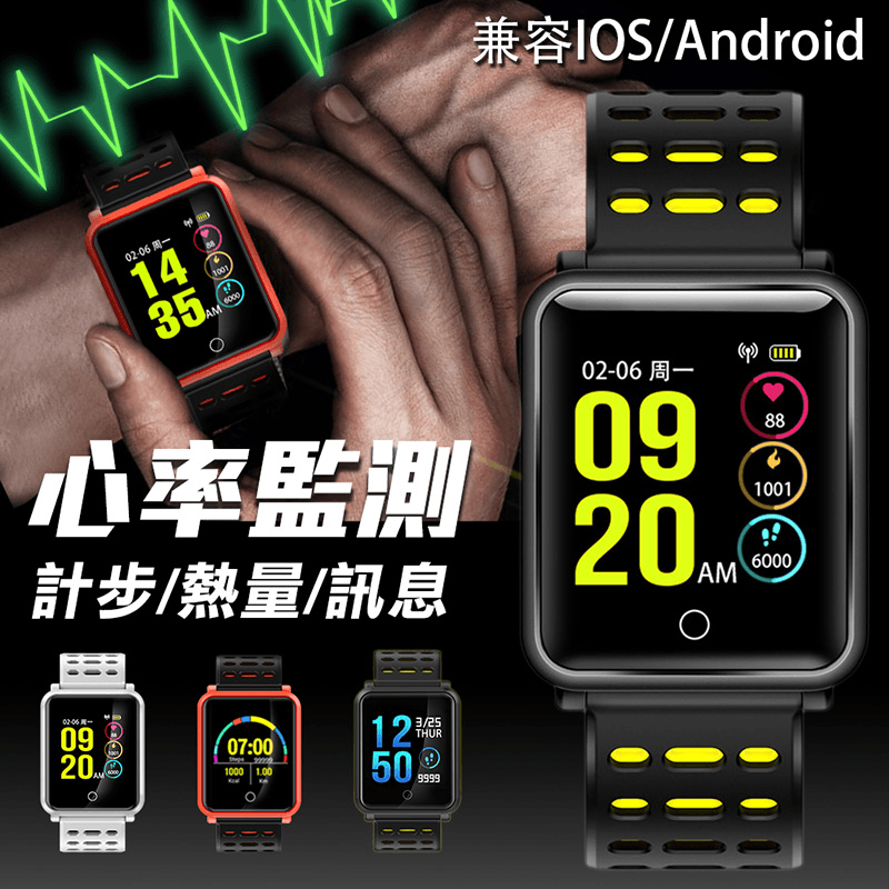 u-ta IPS智能心率藍芽手錶S9,今日結帳再打85折!