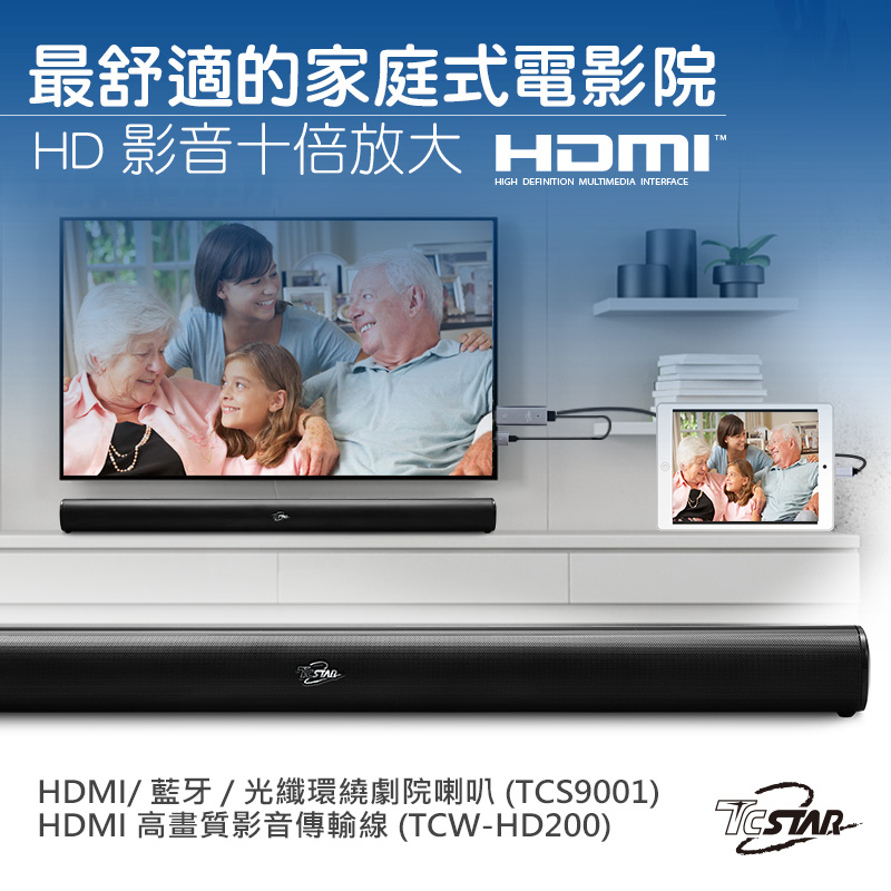 T.C.STAR HDMI影音传输家庭剧院组,今日结帐再打85折!