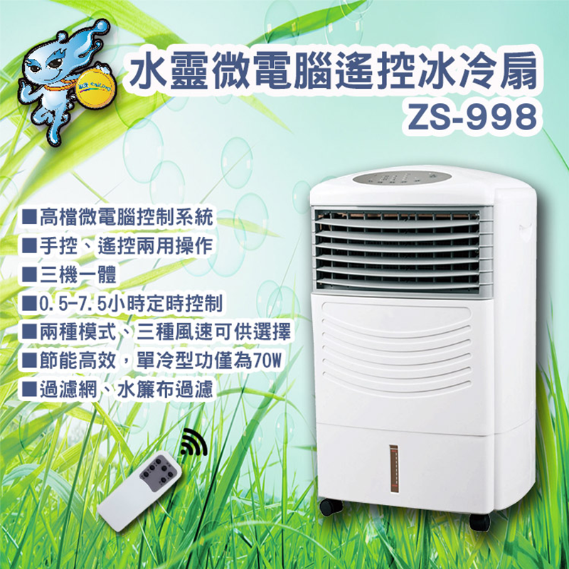 LAPOLO頂級智能長效遙控冰冷扇(ZS-998),限時3.4折,請把握機會搶購!