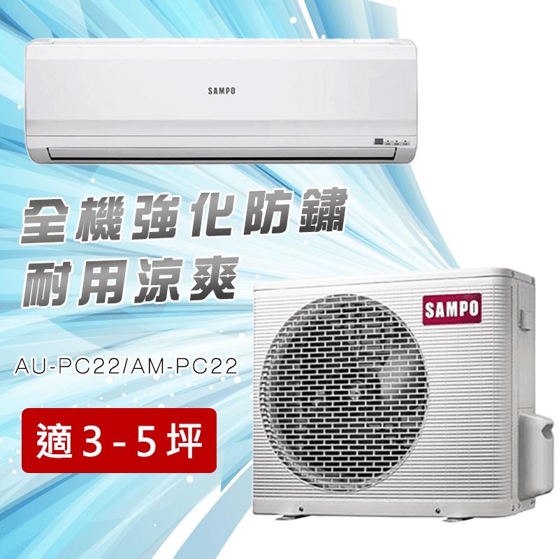 SAMPO聲寶5坪定頻分離式冷氣AU-PC22/AM-PC22,限時8.5折,請把握機會搶購!