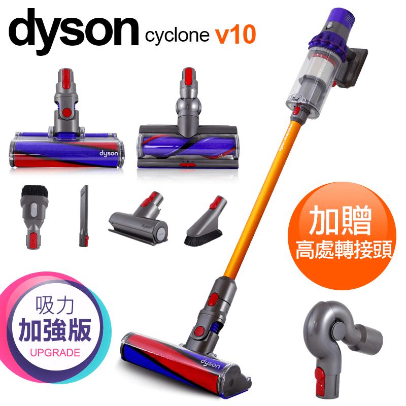Dyson Cyclone V10 最新吸塵器,限時8.5折,請把握機會搶購!