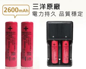 日本三洋SANYO鋰電池UR18650ZY/充電器LTE-1865CHR2