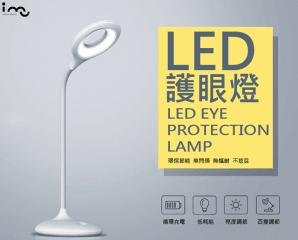 LED觸碰式調光護眼檯燈,限時4.7折,今日結帳再享加碼折扣