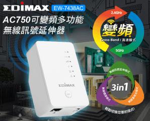 EDIMAX 訊舟 EW-7438AC AC750 可變頻多功能無線訊號延伸器,限時4.3折,請把握機會搶購!