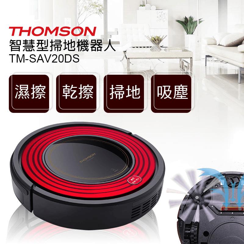 THOMSON智慧型機器人掃地吸塵器(TM-SAV20DS),本檔全網購最低價!